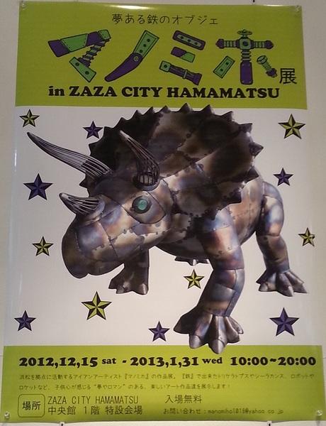 20121220_154457.jpg